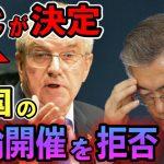 【海外の反応】「今後K国で五輪を開くことはない」IOCが東京オリンピックでの隣国の態度に厳しすぎる評価⁉︎