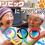 東京オリンピックを終えてじいちゃんばあちゃんが思うこと。4K#syorts