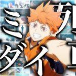 【複合MAD】キミシダイ列車【スポーツアニメ】【超高画質】【4K】