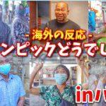 【バリ島】日本のオリンピックが正直どうだったか聞いてみた結果…【海外の反応】No.214