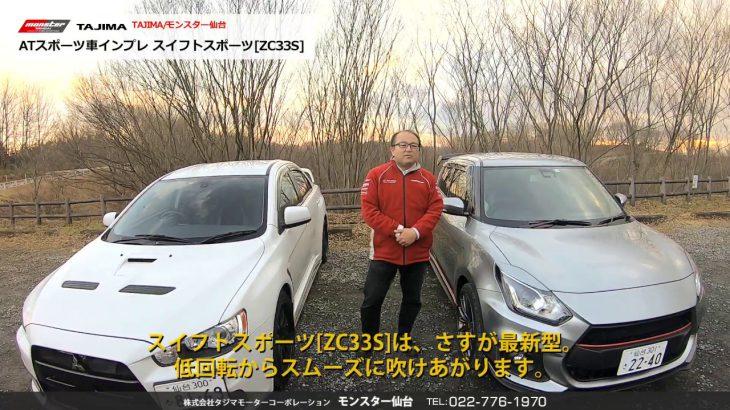 【SOLD OUT】スイフトスポーツ[ZC33S] 6AT ATスポーツ車インプレ モンスター仙台 中古車情報 #スイフト #ZC33S #モンスター