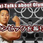 SQUAT SENPAI オリンピックを振り返る【english subtitles】