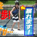 美 少年【SUP体験】水上スポーツでバトルロイヤル!