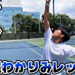 【テニス/TENNIS】必見!196cmサーブモンスターの指導が超わかりやすかった!
