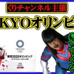 くりの生配信~TOKYO2020オリンピック~あの男が帰ってきた!!男達の熱き戦い