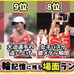 【歴代最強ランキング】東京オリンピックで記憶に残った場面TOP10!感動したのはどの瞬間?【水谷隼】【坂本勇人】【プロ野球】