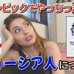 オリンピックで世間を騒がせたジョージア人について日本在住のジョージア人が物申す!Tokyo Olympics