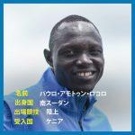#Tokyo2020 オリンピック難民選手団 パウロ・アモトゥン・ロコロ選手