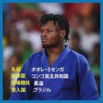 #Tokyo2020 オリンピック難民選手団 ポポレ・ミセンガ選手