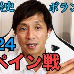 【U-24 サッカー日本代表】スペイン戦(準決勝)のボランチ徹底解説!!