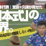 【U-24日本代表/堂安&久保コンビ】がオリンピックで見せた戦術的問題と「森保監督」の限界 ***「三笘」がチームに嵌まらなかった日本式「密集合体サッカー」(選手主導のアドリブ戦術・俺たちのサッカー)