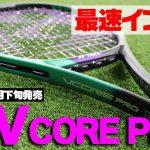 【テニス】最速インプレ!新VCORE PROが遂に発売!YONEX(ヨネックス)/ブイコアプロ〈ぬいさんぽ〉
