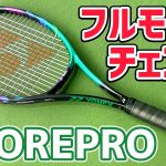 【プロと試打会!】新型VCOREPRO打ってみた!【テニス】