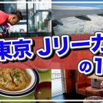 【サッカーVLOG】オリンピック閉幕でJリーグ再開!FC東京、児玉剛の爆速ルーティーン!Jリーガーの1週間!