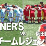 【Winner's VS チームレジェンドOB|試合フル】初陣は日本のレジェンド!劇的な幕切れに実況の下田恒幸も吠える!
