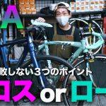 【初心者がスポーツ自転車を買うなら クロスバイク? or ロードバイク?】絶対に失敗しない。車種選びのポイント(3つ)を解説します。