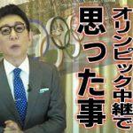 東京オリンピック終了。古舘が黙っていられなかった五輪特番への思いを語る。格闘技好きの古舘からの提言!