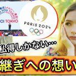 日本からフランスへオリンピック引き継ぎに関して私の特別な想い…【フランス人の反応】