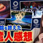 東京オリンピックを終えた素直な感想を台湾人に聞いてみた
