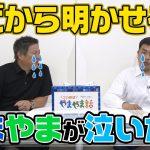 山本昌&山﨑武司 プロ野球 やまやま話「涙を流したあの場面…」(毎週月曜配信)