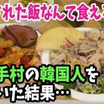 【海外の反応】隣国「汚染された飯なんて食えるか!」東京オリンピックにお弁当を持ち込んだ韓国→選手村にいる韓国人を覗くと日本の食材を食べていた!IOCが完全拒否!