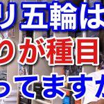 【村田基】オリンピックに「釣り」が種目としてあった事、知っていますか?
