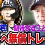 【速報】中田翔が巨人へ無償トレード移籍について思うこと【プロ野球ニュース】