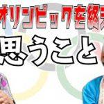 東京オリンピックを終えてじいちゃんばあちゃんが思うこと。【本篇】