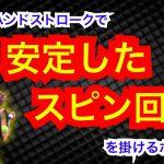 【テニススロー動画】フォアハンドストロークで安定したスピン回転を掛ける上でのポイント