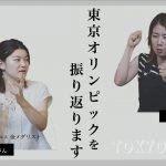 【必見】金・銀メダリストが東京オリンピックを振り返る【バドミントン】