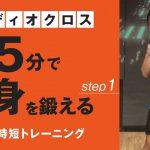 コナミスポーツクラブオリジナル インターバルトレーニング【カーディオクロス 全身すっきり編①】