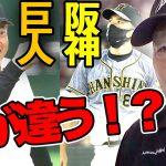 【阪神首位陥落!】高木が感じる巨人と阪神に今起きてること…【プロ野球ニュース】