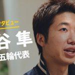 水谷隼「メダルの確率は…」 集大成と位置付ける東京オリンピックへ【卓球インタビュー動画】