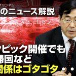 松田学のニュース解説 オリンピック開催でも公使帰国など日韓関係はゴタゴタ・・・