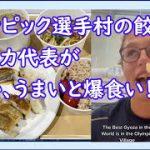 【東京オリンピック】アメリカ人選手が選手村で餃子を爆食い【ゆっくりニュース速報】