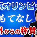 日本人の行動に世界から賞賛の声!東京オリンピックのおもてなし!