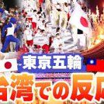 【台湾人の反応】東京オリンピック、開会式について聞いてみたら予想以上の結果だった‥