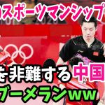 【海外の反応】中国「日本の反則負けだ!」オリンピック卓球決勝で中国が日本は反則負けだと主張!→特大ブーメランが返ってくる