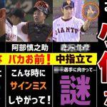 チームメイト同士のマジギレ・説教と、先輩→後輩へのお説教【プロ野球】
