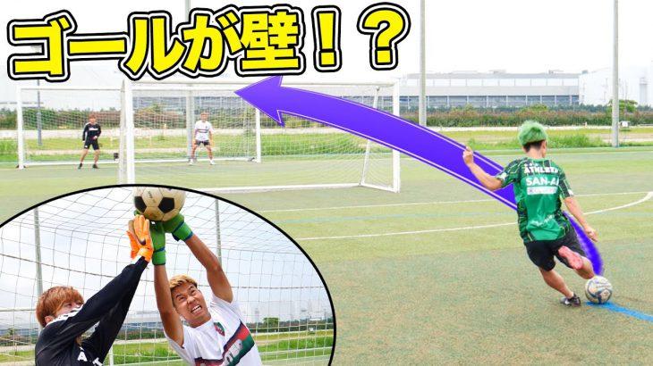【サッカー】壁が高すぎの世界一難しいフリーキック対決したら面白い展開に!www