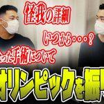 【怪我の詳細と手術について】東京オリンピックを振り返る #1 – 山本俊樹選手