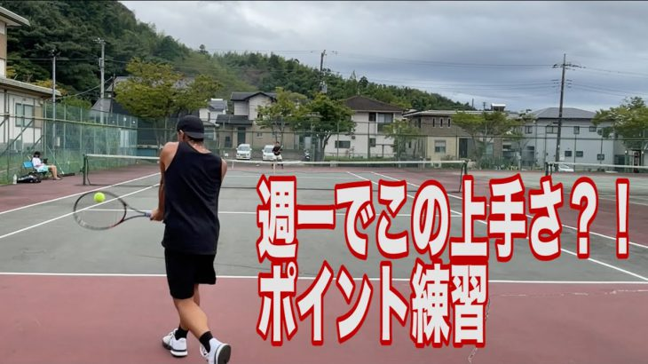 週1しかテニスしてないのにうますぎ!外国人みたいなテニスをする選手とテニス