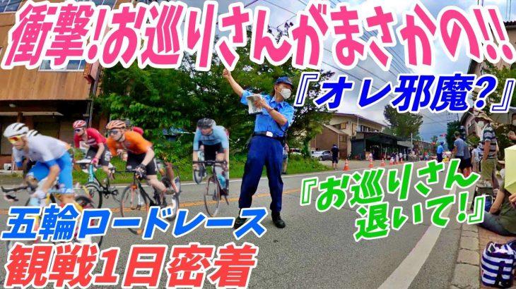 衝撃! お巡りさんがまさかの!! 五輪の裏側!東京オリンピック観戦1日密着!ロードレース警察官 Tokyo olympic course ride 2020