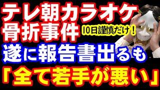 テレ朝写真カラオケ店パセラで東京オリンピック打ち上げ、骨折事件で調査報告書。若手の意識が悪い、10日謹慎だにびっくり!?
