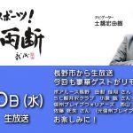 信州スポーツ! 一刀両断 121 長野市から生放送!今回も豪華ゲストがリモート出演! お楽しみに