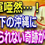 日本初の東京オリンピック1964!奇跡的復興・日の丸がはためく大東亜戦争後の聖火リレー成功に日本中が感動!