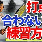 【テニス】これやっとけば大丈夫!打点が安定するオススメ練習を2つ紹介!【松尾友貴プロ】