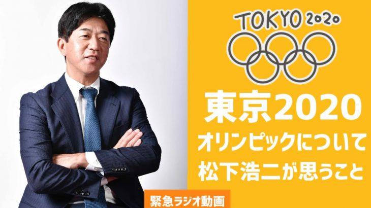 東京2020オリンピックについて思うこと。自由に発信できるこのチャンネルでお話ししてみようと思います🏓