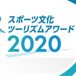 【スポーツ庁】スポーツ文化ツーリズムアワード2020