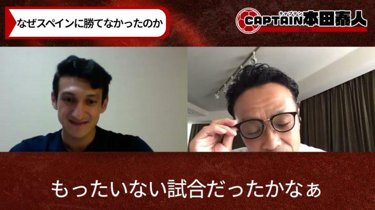 【東京オリンピック2020】元日本代表が語る!なぜスペインに勝てなかったのか?